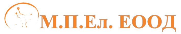 М. П. Ел ЕООД(Toва не е онлайн магазин!!!)